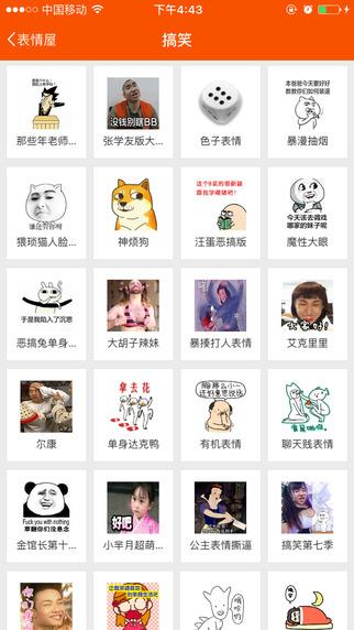51表情屋V1.3.0 iphone版