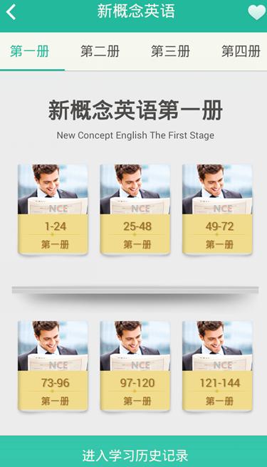 省心新概念英语V2.3.2 安卓版