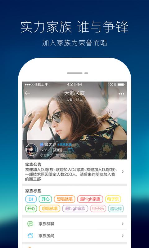 天籁k歌V4.0.7 安卓版
