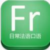 日常法语口语 V16.1.15 安卓版