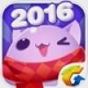 天天爱消除2016跨年版 V1.0.27.0 安卓版