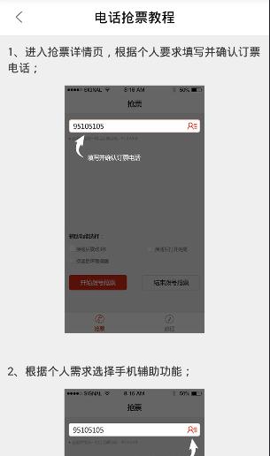 春运抢票神器V1.0 安卓版