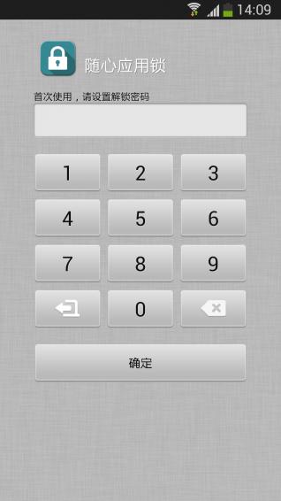 随心应用锁V16.1.26 安卓版截图4