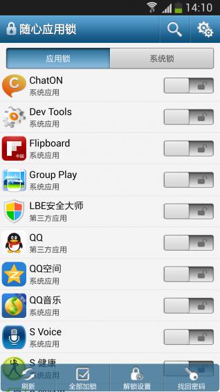 随心应用锁V16.1.26 安卓版截图2