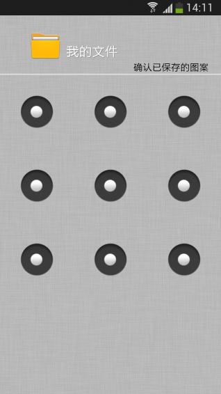 随心应用锁V16.1.26 安卓版截图1