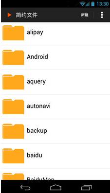 简约文件(文件管理器)V1.1 安卓版