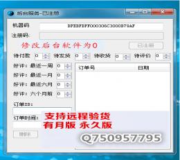 淘宝后台修改器 V2.8.2 官方版