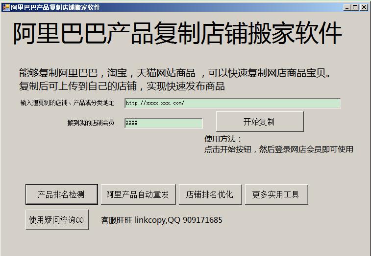 阿里巴巴店铺产品复制上传软件V9.88 官方版