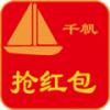 千帆抢红包 V1.4 安卓版