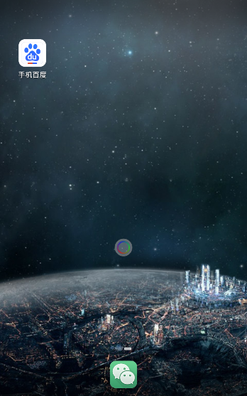 哎柚桌面V1.0 安卓版