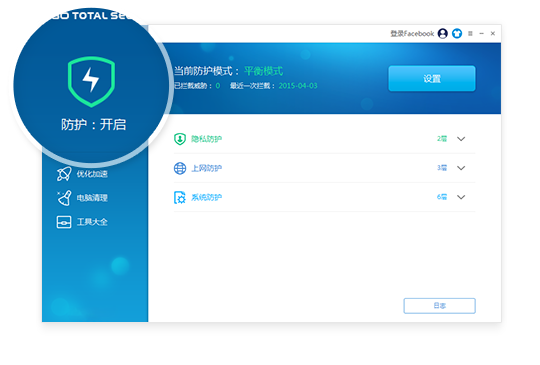 360 Total SecurityV8.2.0.1066 国际版截图4