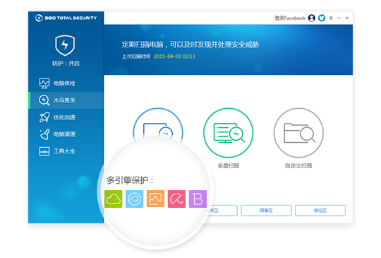 360 Total SecurityV8.2.0.1066 国际版截图3