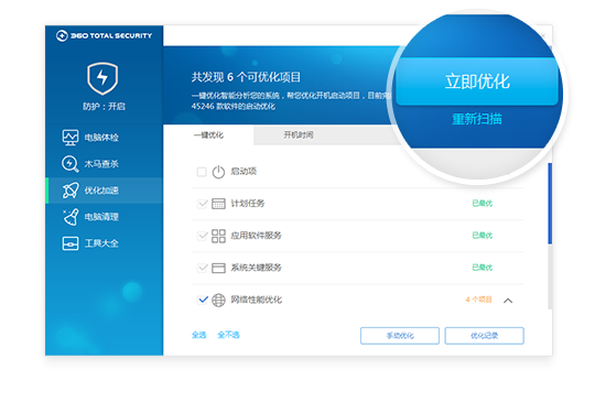 360 Total SecurityV8.2.0.1066 国际版截图2