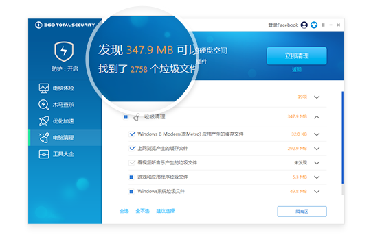 360 Total SecurityV8.2.0.1066 国际版截图1