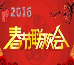 2016春晚CCTV播放器PC版_猴年春节联欢晚会在线直播软件V3.0.3.0官网最新版下载