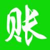 赊账记账 V1.0.12 安卓版