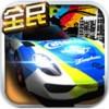 全民极速飙车 V1.0 安卓版