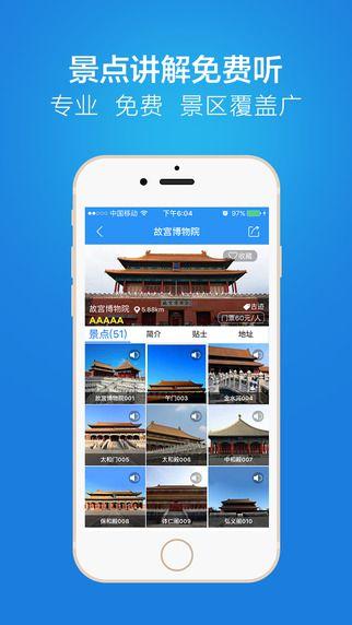 链景旅行V1.4.0 苹果版