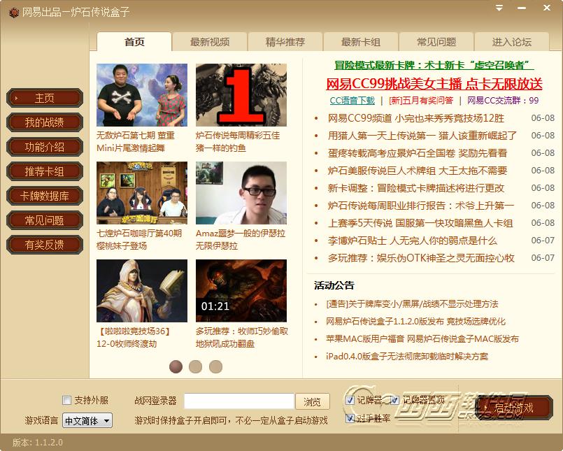 多玩炉石传说盒子V2.0.0.37189 官网最新版