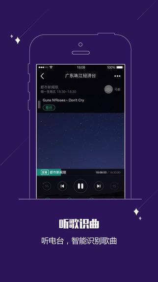 酷FM酷狗收音机V4.0.0 iphone版