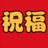 祝福语 V1.0 安卓版