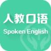 人教口语 V1.2.3 安卓版