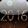 2016新年烟花动态手机壁纸安卓版