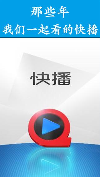 快播V1.2 iphone版