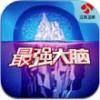 江苏卫视最强大脑 V1.27 安卓版