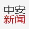 中安新闻 V3.0.1 安卓版