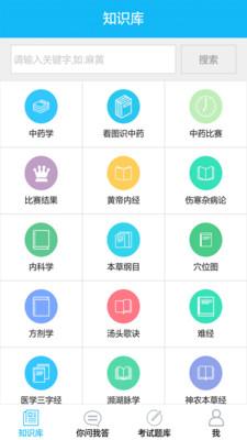 中医通V3.3.0.5 安卓版