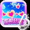 恋爱计划 V1.1 安卓版