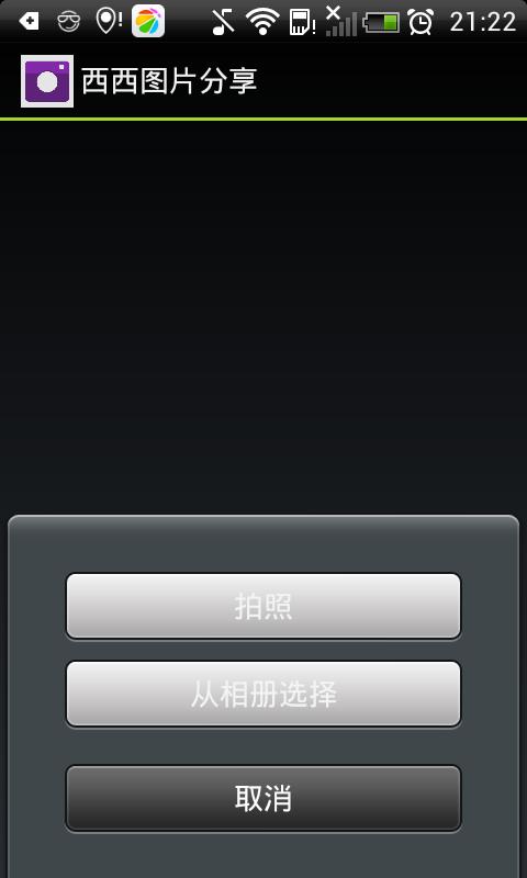 西西图片分享V1.8.7 安卓版