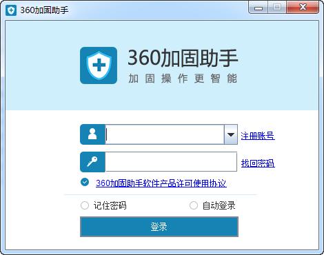 360加固助手V1.4.1.0 官方版