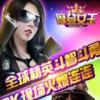摩登女王手游_摩登女王安卓版V1.1.35安卓版下载