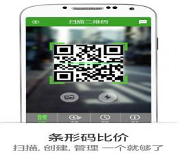条形码比价安卓版_条形码比价手机APPV4.0.6安卓版下载