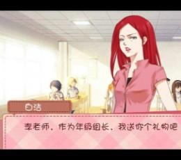 美女老师养成计划手游_美女老师养成计划安卓版V1.25安卓版下载