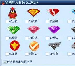 刷钻软件 中文绿色版
