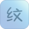 纹字锁屏_手机纹字锁屏安卓版V5.5安卓版下载
