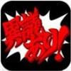 逆转裁判手游_逆转裁判安卓版V1.01.05安卓版下载