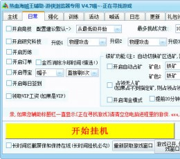 游侠热血海贼王辅助 V4.7 官方免费版
