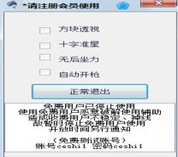 全球使命海豚透视辅助_全球使命海豚透视助手V0816限时免费版下载