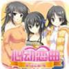 心动恋曲手游_心动恋曲安卓版V1.0.2安卓版下载