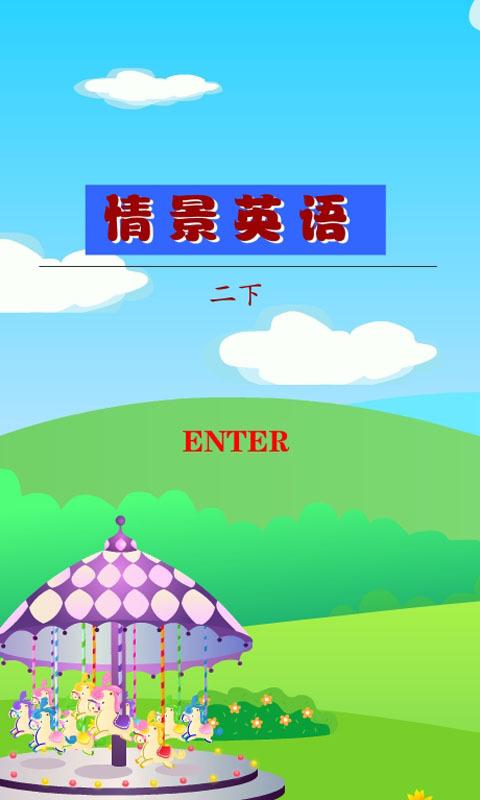 情景英语二下V1.1 安卓版
