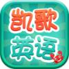 凯歌英语4 V4.2.6 安卓版