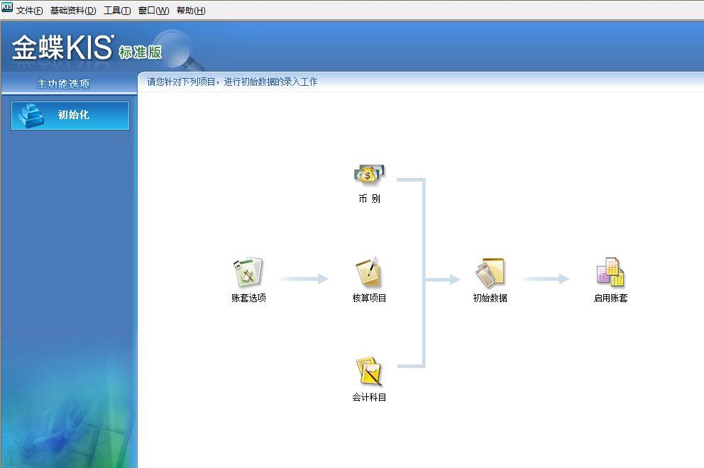 金蝶财务软件V8.1 KIS标准版