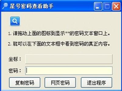 星号密码查看器V1.3.3 免费版截图2
