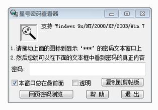 星号密码查看器V1.3.3 免费版截图1