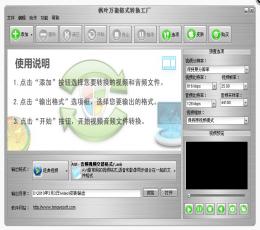 枫叶万能格式转换工厂 V7.6.0.0 共享版