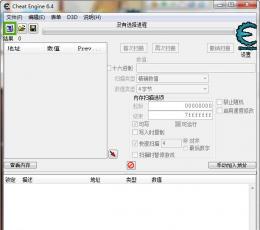 CE修改器_Cheat Engine(CE修改器)中文版V6.4中文版下载